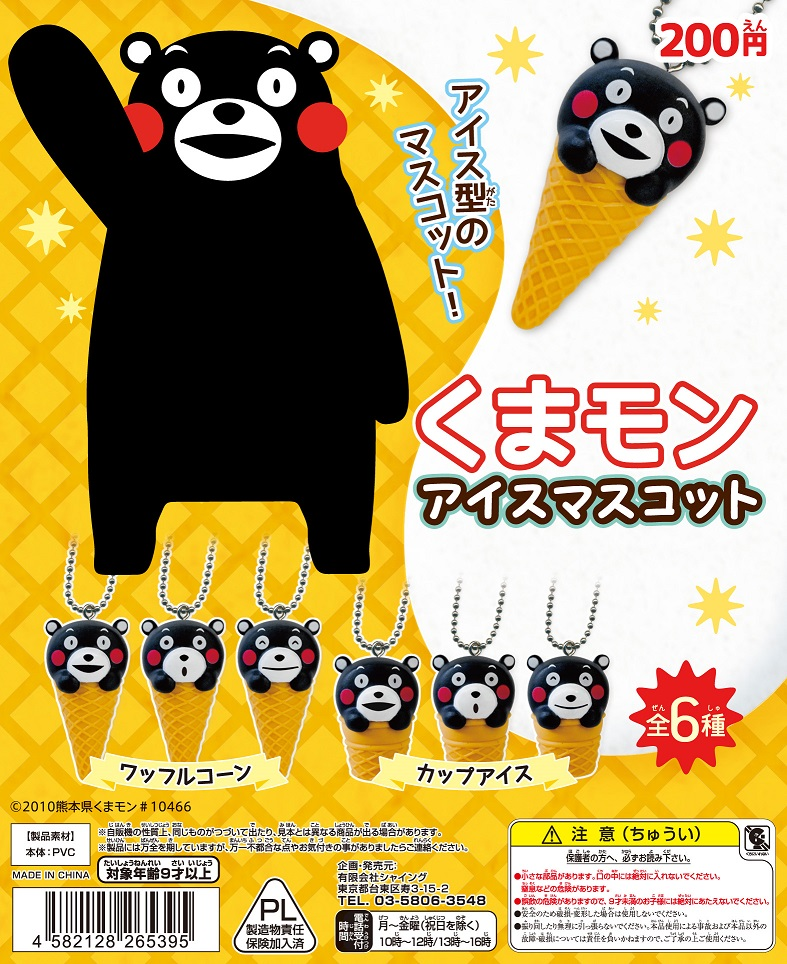 Kumamon-Ice_POP_0225md