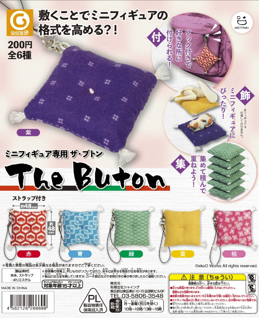 TheButon