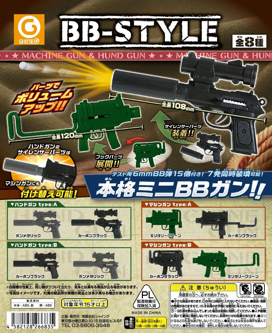 BB-STYLE