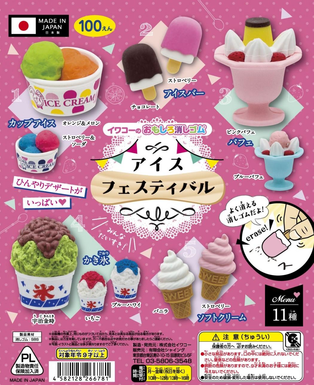 iwako-icefes