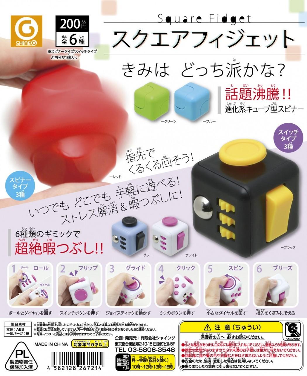 squarefidget