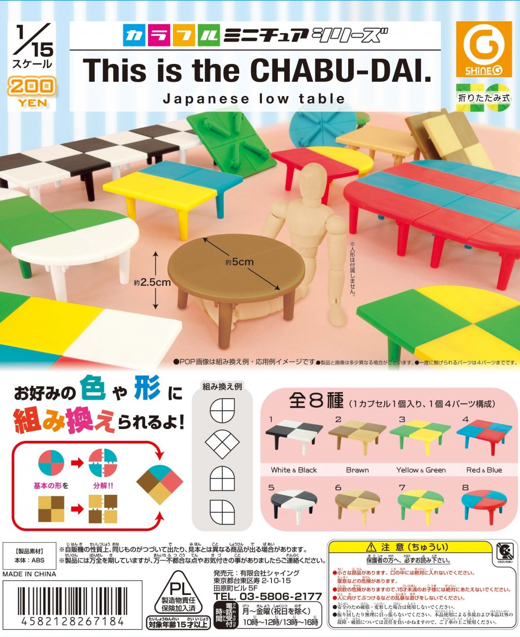 chabu_dai.