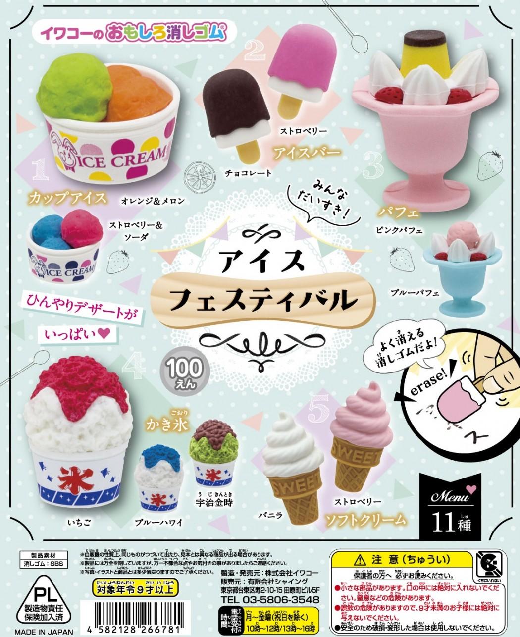 iwako-icefes19