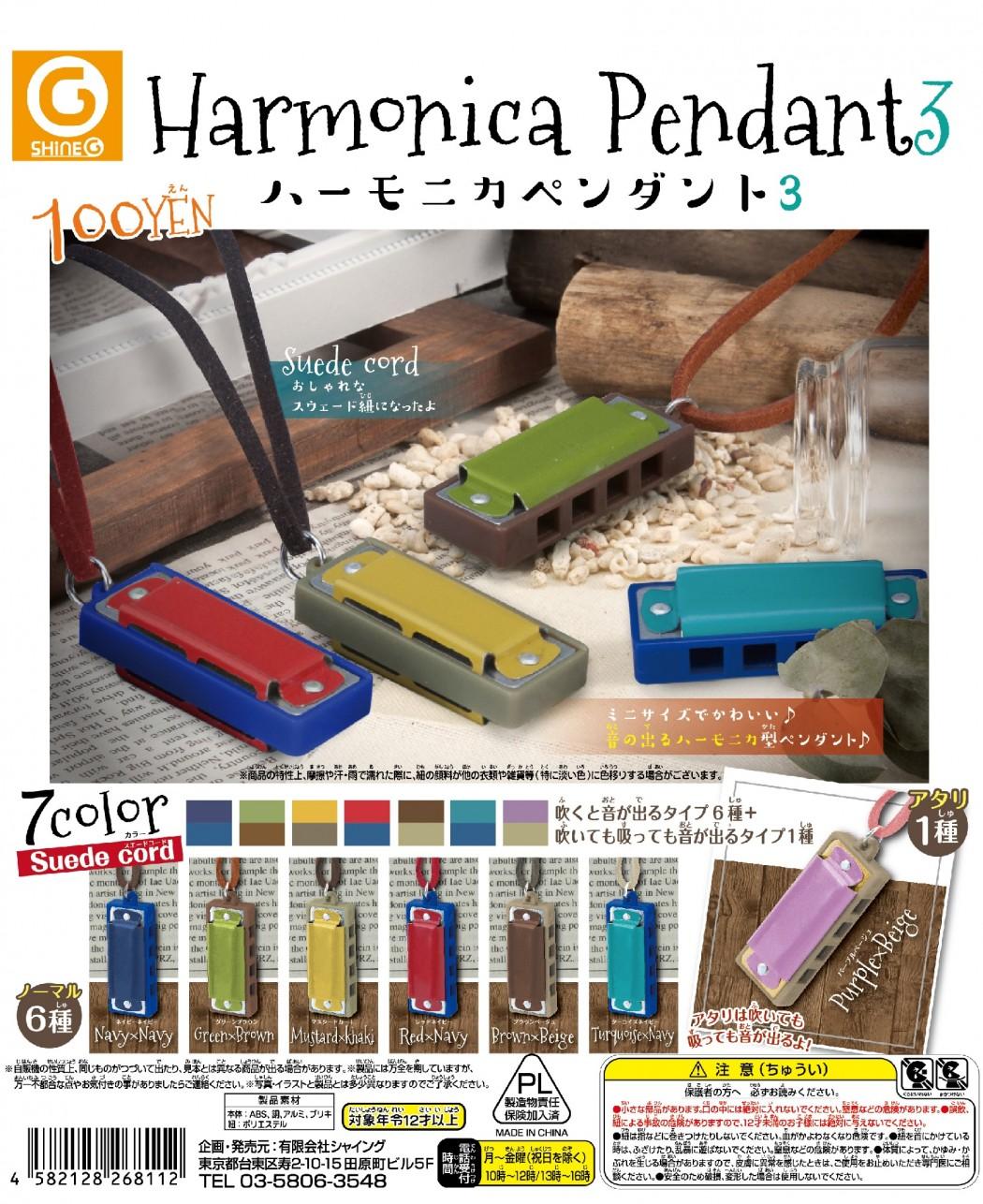 harmonica3