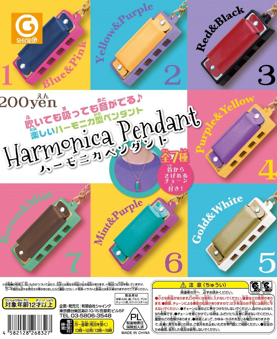harmonica2019