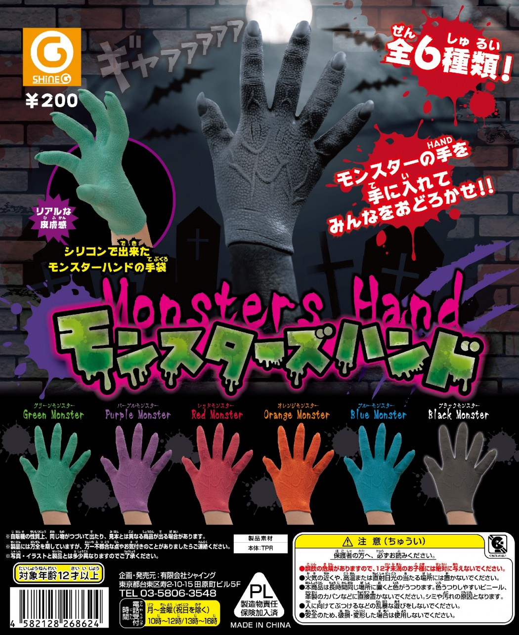Monsters_Hand
