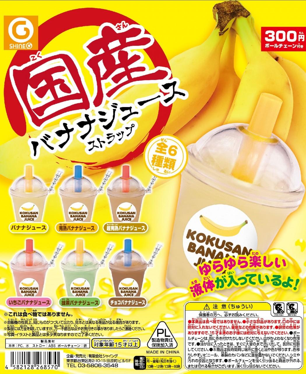 kokusan_banana_juice