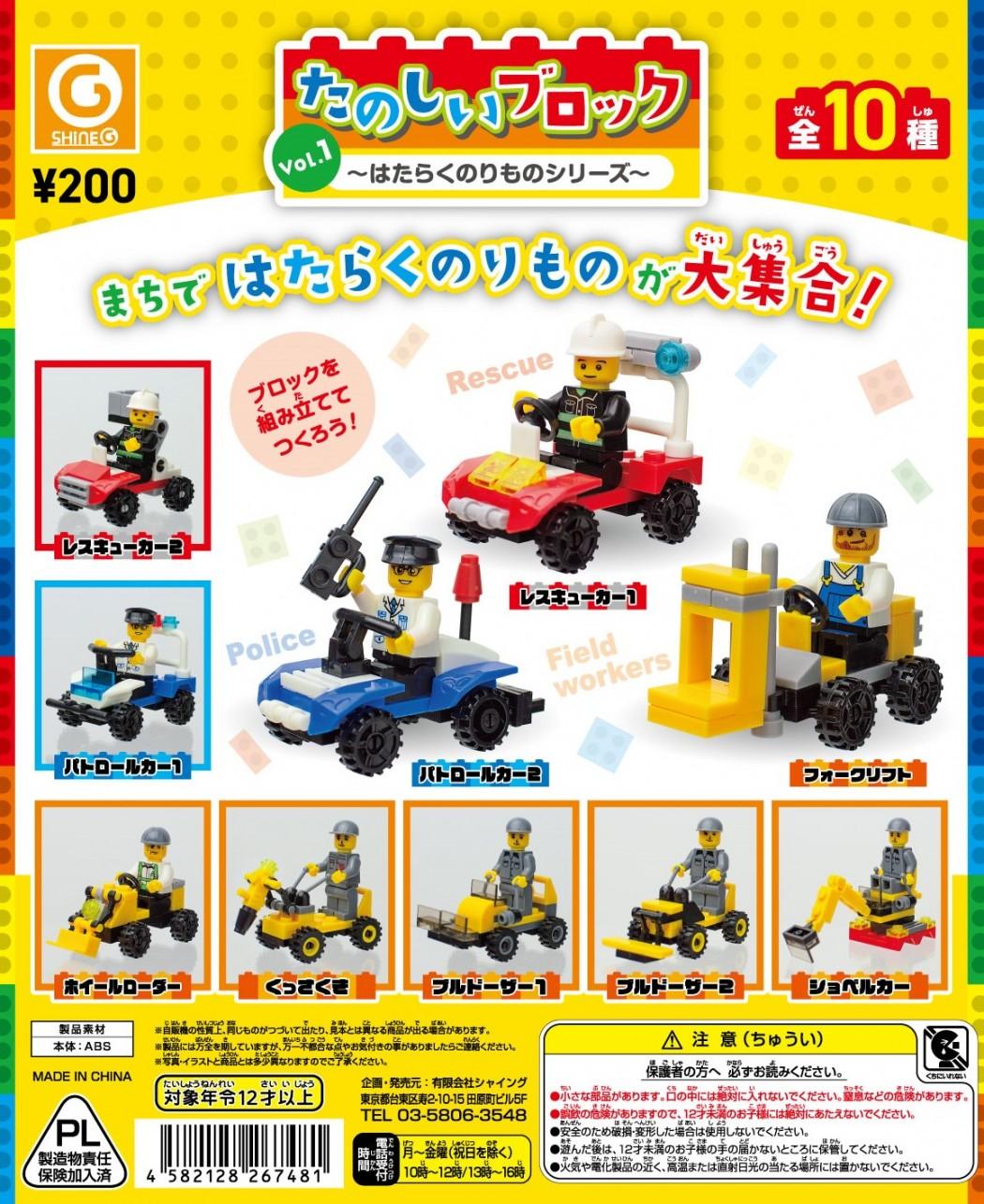 tanoshi_block_Vol1